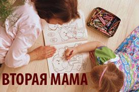 Агентство по подбору персонала «Вторая Мама»