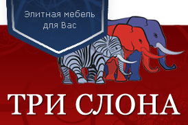 Салон элитной мебели «Три слона»