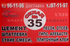 Склад №35