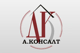 Компания «А-Консалт»