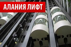 Компания «АЛАНИЯ ЛИФТ»
