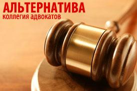 Коллегия адвокатов «Альтернатива»