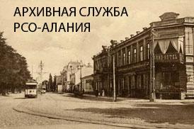 Архивная служба РСО-Алания