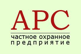 Частное охранное предприятие «АРС»