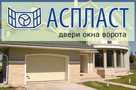 Фирма «Аспласт»