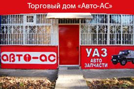 Автомагазин «Авто-АС»