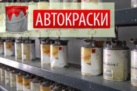 Магазин «АВТОКРАСКИ»