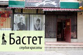 Студия красоты «Бастет»