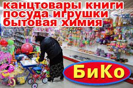 Сеть магазинов «БиКо»