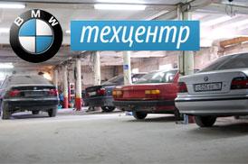 BMW — техцентр