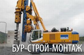 ООО «Бур-Строй-Монтаж»