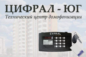 ТЦД «Цифрал-ЮГ»