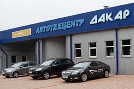 Автотехцентр «ДАКАР»