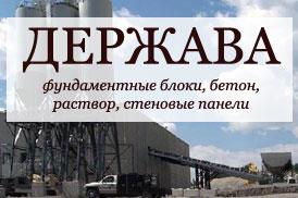 ООО «Держава»