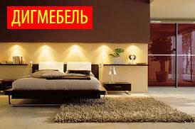 Мебельный салон «ДИГМЕБЕЛЬ»