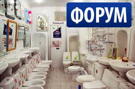 ФОРУМ – магазин сантехники