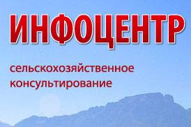 Служба сельскохозяйственного консультирования «Инфоцентр»