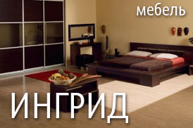 Мебельный салон «Ингрид»