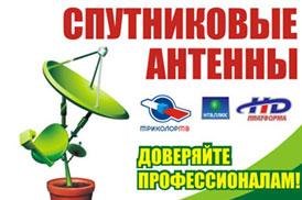 Компания «МИР АНТЕНН»