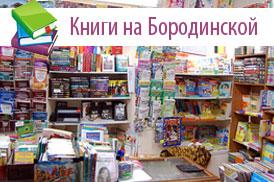 Книги на Бородинской