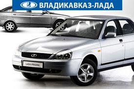 ОАО «Владикавказ-Лада»