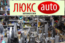 Автомагазин «ЛЮКС»