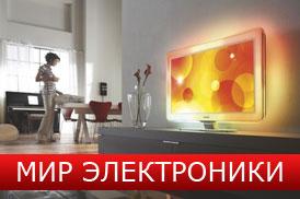Магазин «Мир Электроники»