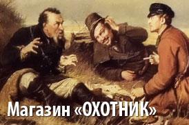 Магазин «ОХОТНИК»