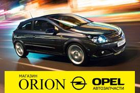Автомагазин «Орион Опель»
