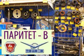 Автомагазин «ПАРИТЕТ-В»