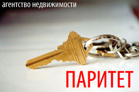 Агентство недвижимости «Паритет»