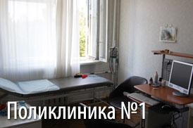 Владикавказская поликлиника №1