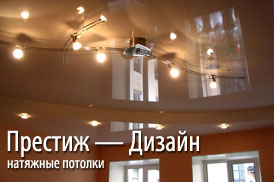 Натяжные потолки «Престиж Дизайн»