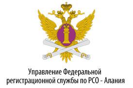 Управление Федеральной службы государственной регистрации, кадастра и картографии по РСО-Алания