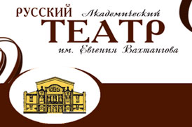 Академический русский театр им. Евгения Вахтангова