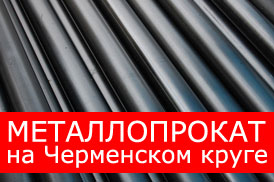 Фирма «Три-С» – металлопрокат на Черменском круге