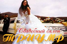 Свадебный салон «ТРИУМФ»