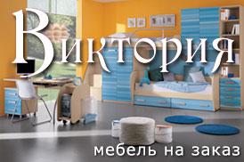 Мебельный салон «Виктория»
