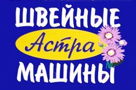Магазин «Астра»
