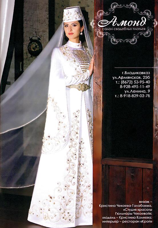 Свадебный салон «Амонд», Владикавказ. Национальные осетинские