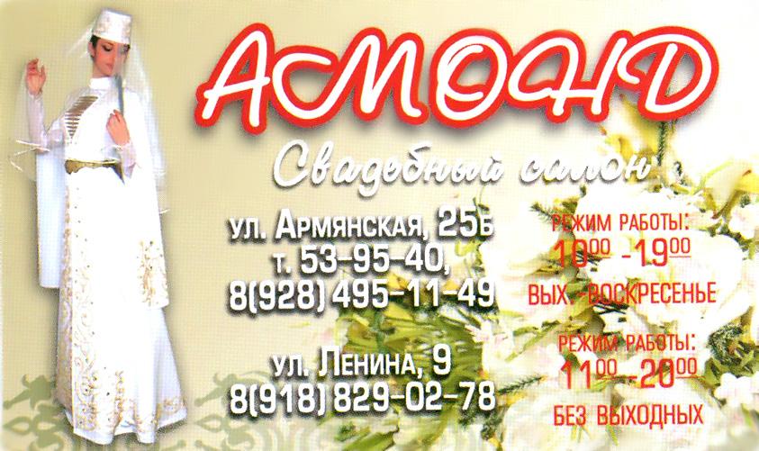 Свадебный салон «АМОНД»