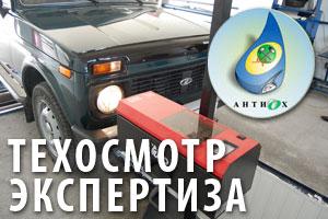 Компания «АНТИОХ»