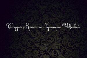 Студия красоты Гульнары Чекоевой