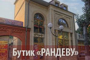 Магазин одежды «Рандеву»