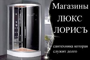 Магазины «ЛЮКС» и «ЛОРИСЪ»