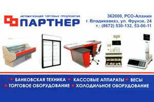 АТП «Партнер»