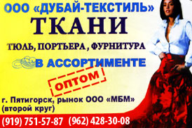 ДУБАЙ-ТЕКСТИЛЬ