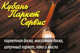 Кубань-Паркет-Сервис