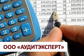 Компания «АУДИТЭКСПЕРТ»