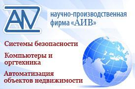 АИВ — научно-производственная фирма